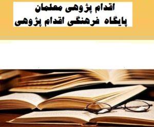 اقدام پژوهی دبیر عربی