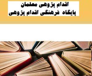 اقدام پژوهی معاون آموزشی