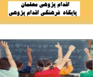 اقدام پژوهی مربی پرورشی