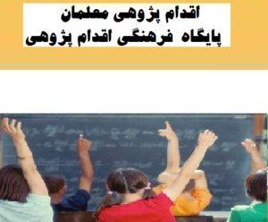 اقدم پژوهی معلمان ابتدایی