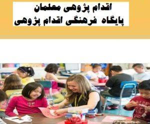 اقدام پژوهی آموزگار استثنایی